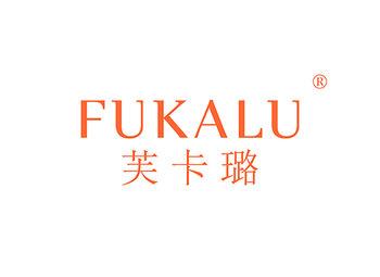 芙卡璐FUKALU