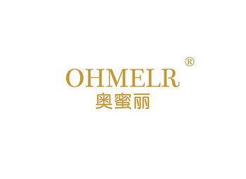 奥蜜丽,OHMELR