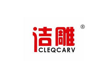 3-A472 洁雕,CLEQCARV