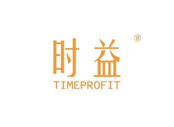 时益 TIME PROFIT