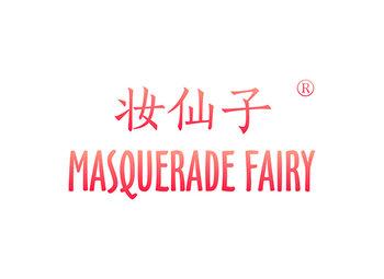 妆仙子MASQUERADE FAIRY