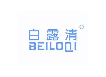 白露清 BEILOQI