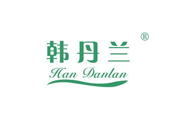 韓丹蘭 HANDANLAN