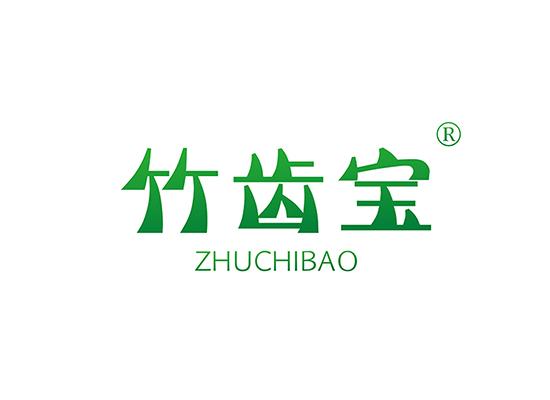 竹齒寶ZHUCHIBAO