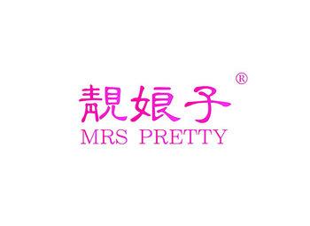靓娘子MRS PRETTY