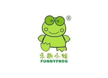 乐趣小蛙 FUNNYFROG