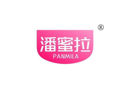 潘蜜拉 PANMILA