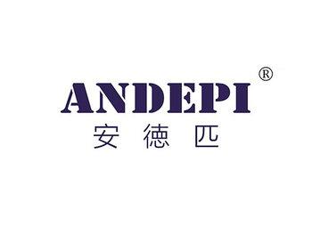 安徳匹,ANDEPI