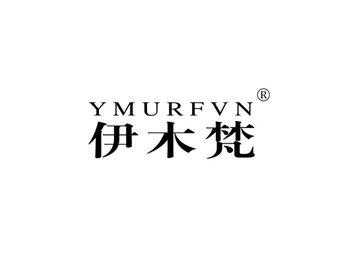 伊木梵 YMURFVN