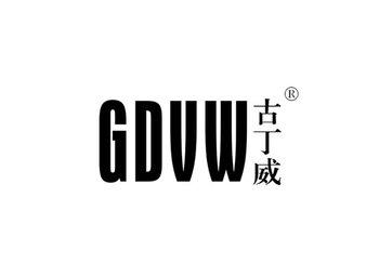 古丁威 GDVW
