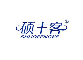 硕丰客 SHUOFENGKE