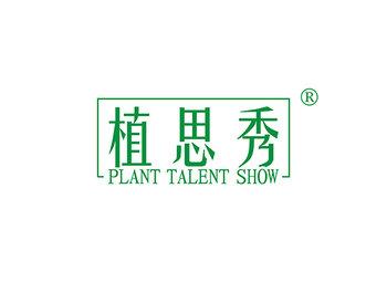 植思秀 PLANT TALENT SHOW