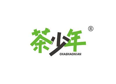 茶少年 CHASHAONIAN商标