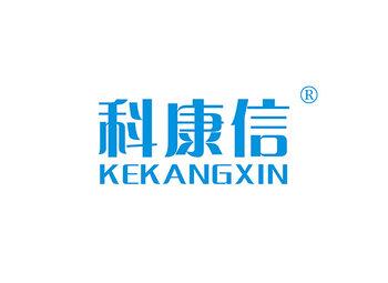 10-A523 科康信,KEKANGXIN