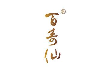 33-A1194 百寿仙