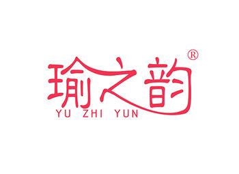 瑜之韵,YUZHIYUN