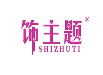 饰主题 SHIZHUTI