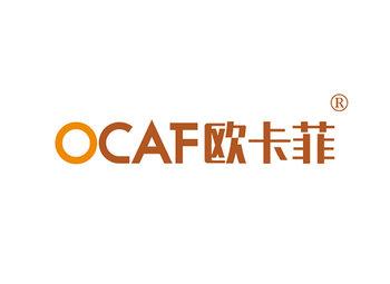 欧卡菲 OCAF