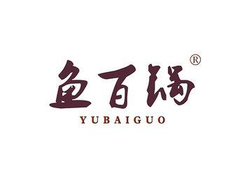 鱼百锅 YUBAIGUO