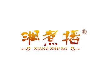 湘煮播 XIANGZHUBO