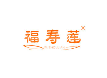 福寿莲,FUSHOULIAN