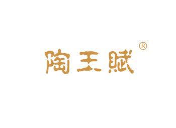 33-A183 陶王賦