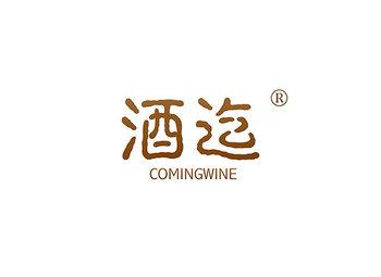 33-A429 酒迄COMINGWINE