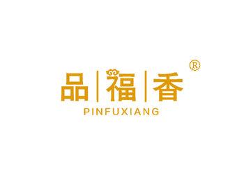 33-A195 品福香,PINFUXIANG