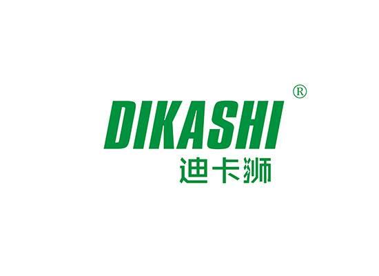 迪卡狮 DIKASHI