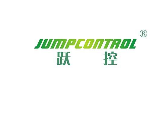 跃控 JUMPCONTROL