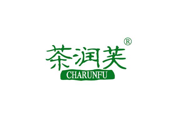 茶潤芙 CHARUNFU