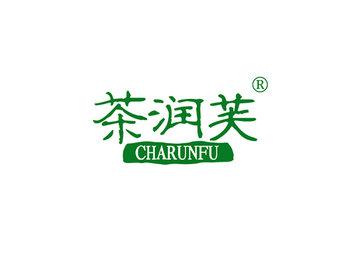 茶润芙,CHARUNFU