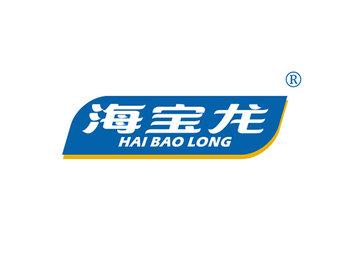 10-A551 海宝龙,HAIBAOLONG