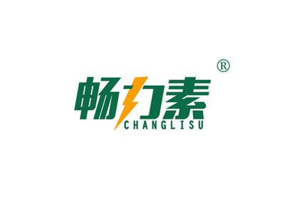 畅力素,CHANGLISU商标