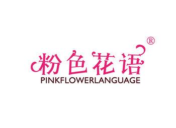 粉色花语,PINKFLOWERLANGUAGE