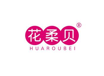 花柔贝 HUAROUBEI