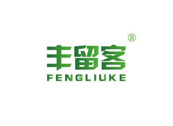 丰留客 FENGLIUKE