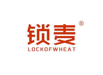 锁麦 LOCKOFWHEAT