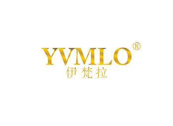 伊梵拉 YVMLO