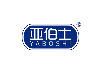 10-A585 亚伯士,YABOSHI