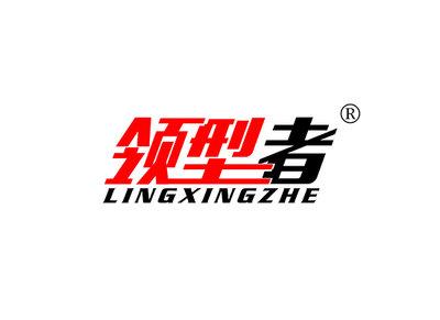 领型者,LINGXINGZHE商标