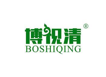 博视清 BOSHIQING