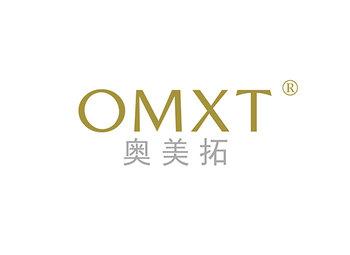 奥美拓 OMXT