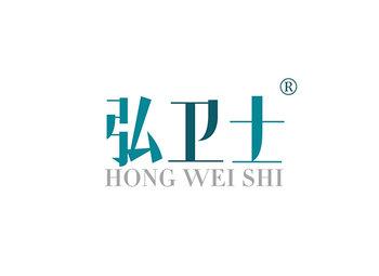 弘卫士,HONGWEISHI