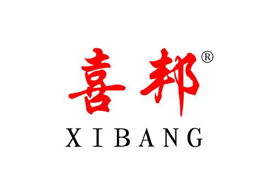 喜邦 XIBANG