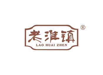 老淮镇,LAOHUAIZHEN