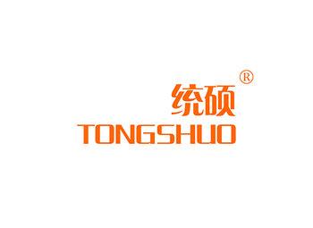 统硕 TONGSHUO