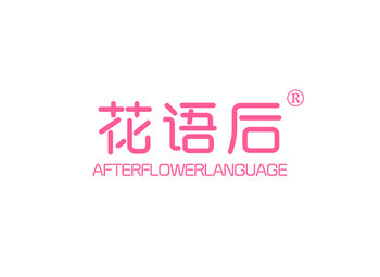 25-A5627 花语后,AFTER FLOWER LANGUAGE