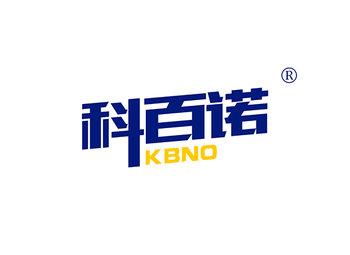 9-A1599 科百诺,KBNO