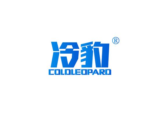 冷豹 COLD LEOPARD